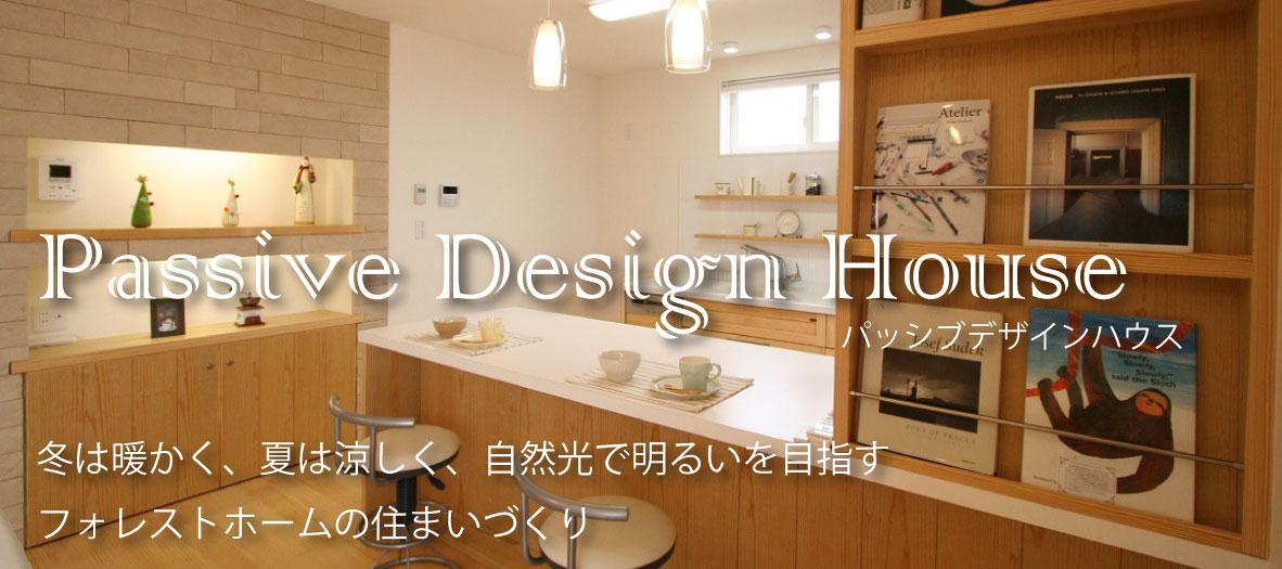 パッシブデザインハウス
